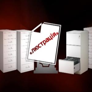 Журналісти розкрили найпопулярніші схеми уникнення люстрації корумпованими чиновниками