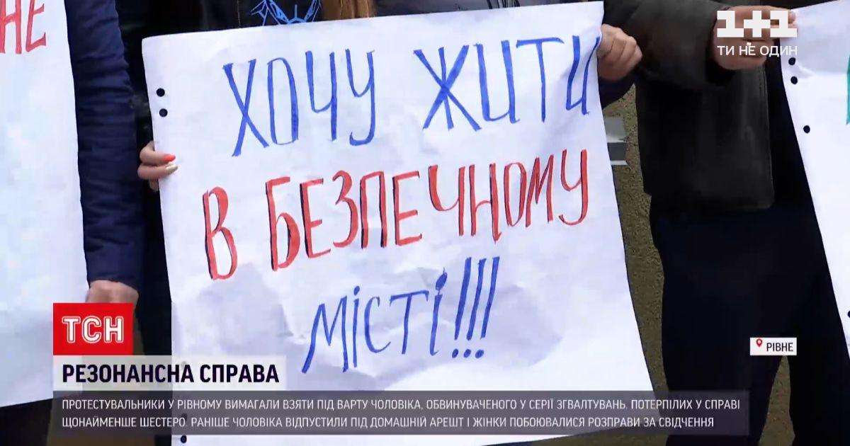 Новини України: у Рівному протестувальники вимагали заґратувати обвинуваченого у серії зґвалтувань