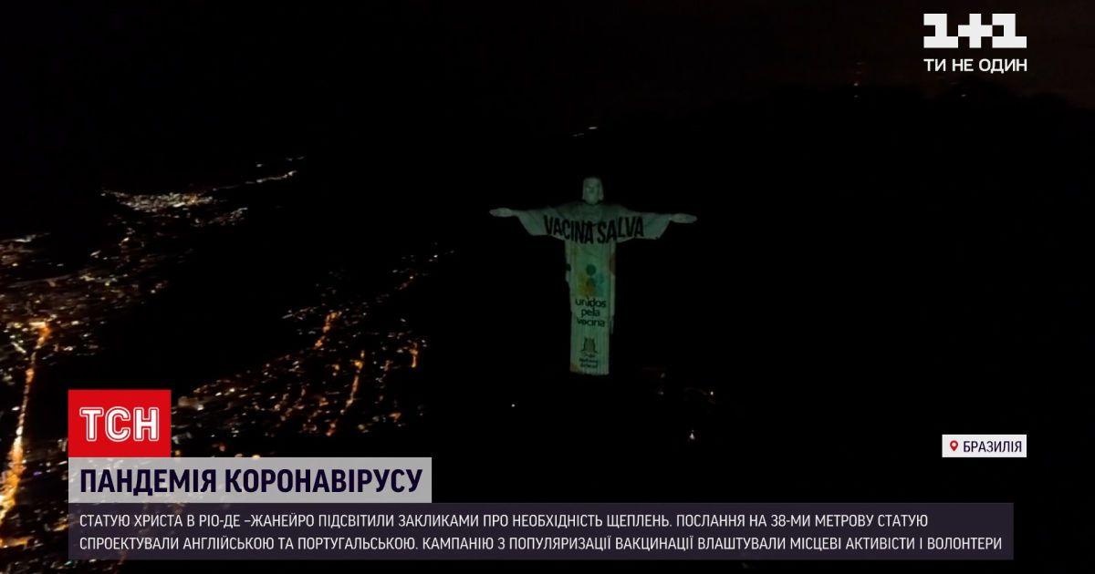 Новости мира: статую Иисуса Христа в Рио-де-Жанейро подсветили призывами о необходимости прививок