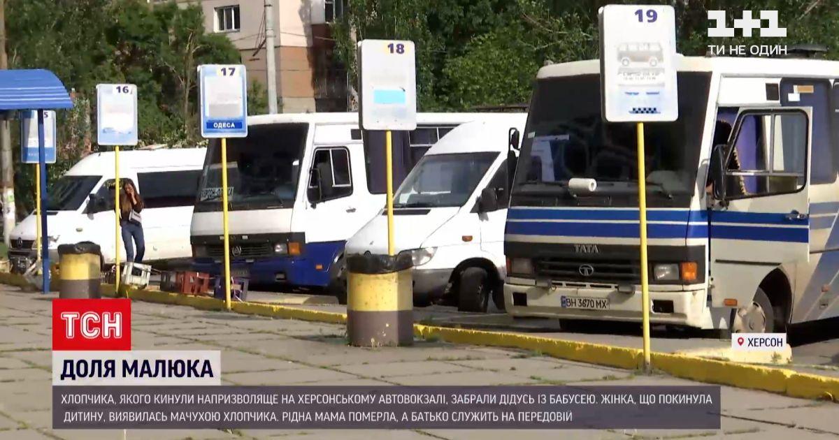 Новости Украины: брошенного на автовокзале мальчика забрали дедушка и бабушка