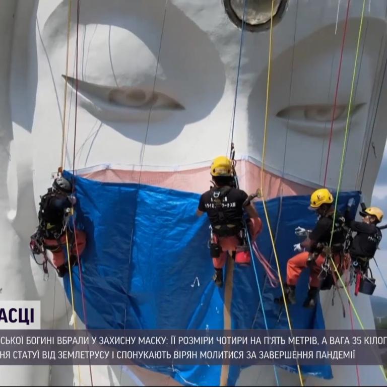 Величезну буддійську богиню в Японії одягнули в 35-кілограмову тканинну маску