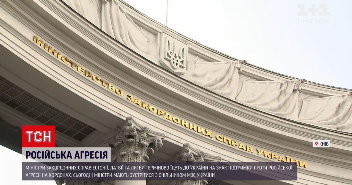 Новости Украины: в Киев с политическим визитом приехали министры иностранных дел стран Балтии