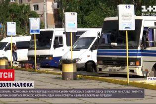 Новини України: покинутого на автовокзалі хлопчика забрали дідусь і бабуся