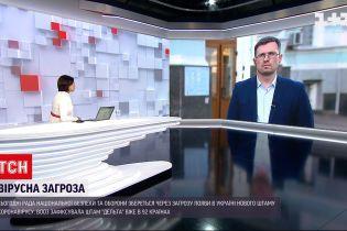 Новости Украины: главный санврач рассказал, какими мерами будем сдерживать новый штамм коронавируса