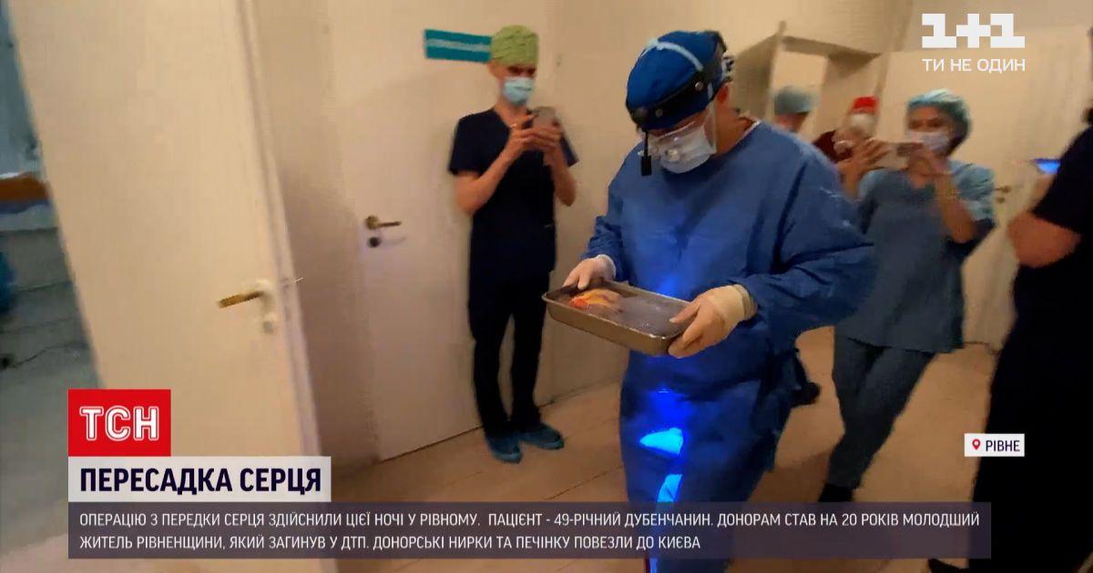 Новини України: вночі у Рівному здійснили операцію з передки серця