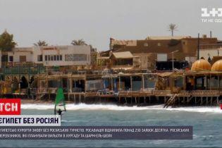 Новини світу: росавіація відхилила понад 230 заявок перевізників на вильоти до Єгипту