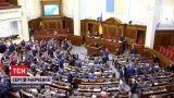 Новини України: у Верховній Раді стартував бюджетний процес