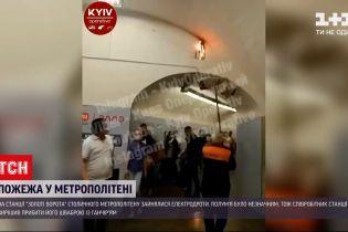Новини України: вранці у столичному метро на станції Золоті ворота гасили пожежу шваброю і ганчіркою
