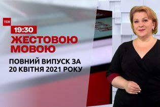 Новости Украины и мира   Выпуск ТСН.19:30 за 20 апреля 2021 года (полная версия на жестовом языке)