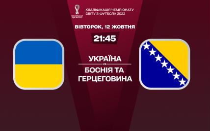 Україна - Боснія та Герцеговина - 1:1: онлайн-трансляція матчу відбору ЧС-2022