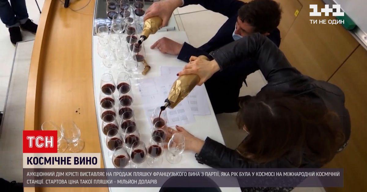 Новини світу: на аукціон виставили пляшку французького вина з партії, яка рік була у космосі