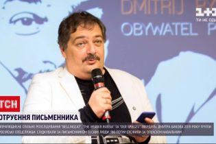 Новости мира: Bellingcat, Spiegel и The Insider расследовали отравление Дмитрия Быкова