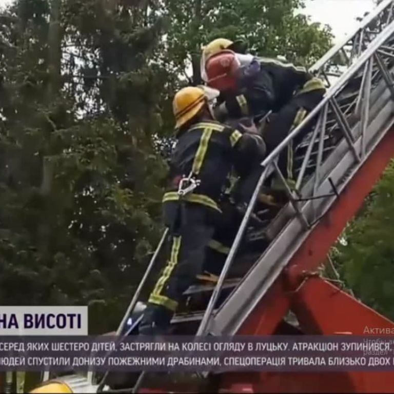 Провисіли дві години: у Луцьку через поломку атракціона люди застрягли на висоті