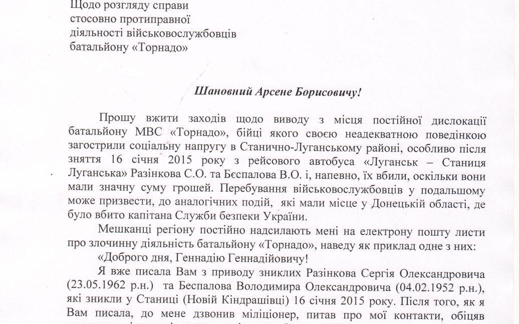 Москаль хочет разоружить бойцов двух батальонов / © Пресс-служба главы Луганской военно-гражданской администрации Геннадия Москаля