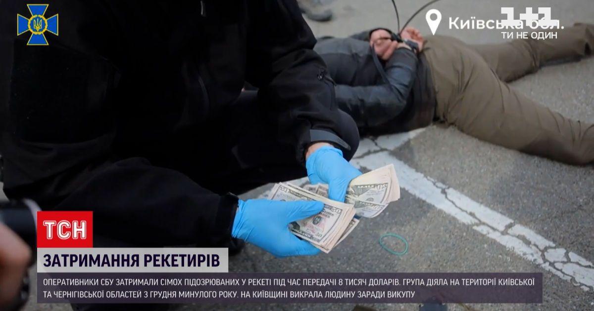 Новости Украины: СБУ задержали преступников, которые похищали людей и требовали деньги