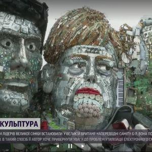 У Великій Британії встановили незвичайну скульптуру з головами лідерів Великої сімки