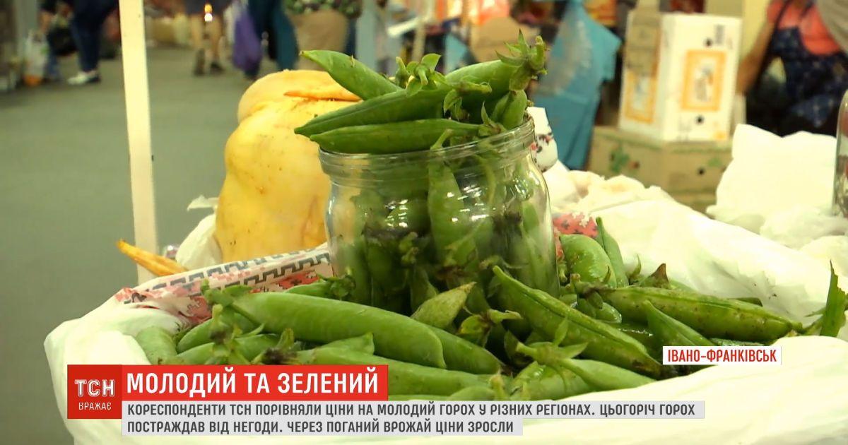 Пострадавший урожай: какие цены на молодой горошек в разных регионах Украины