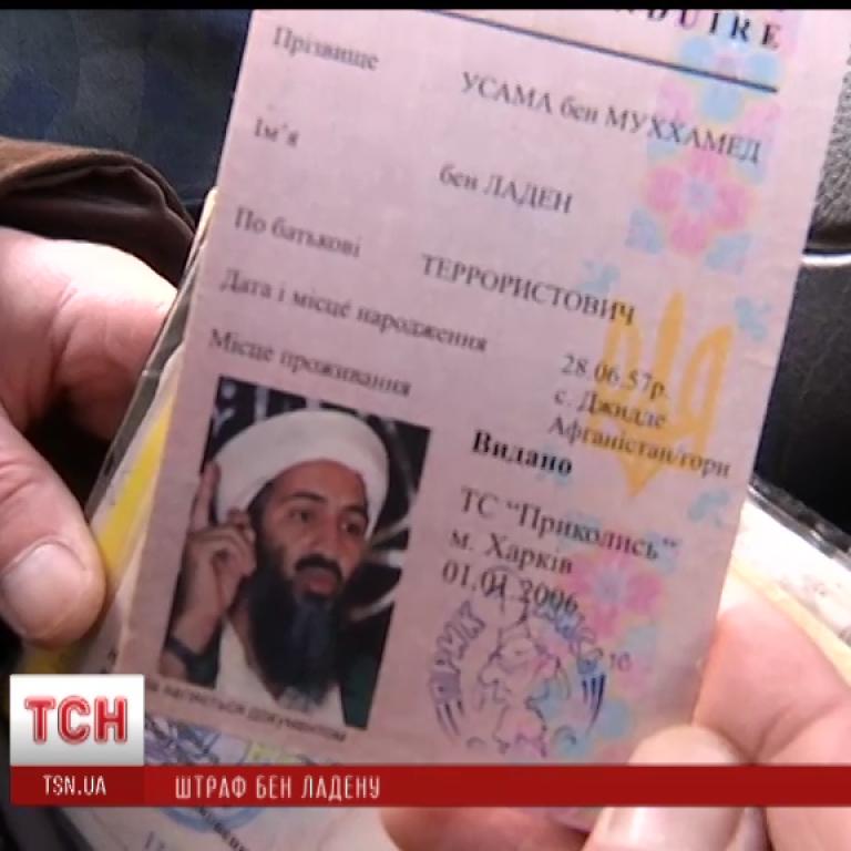 Столичный полицейский оштрафовал таксиста с сувенирным удостоверением бен Ладена