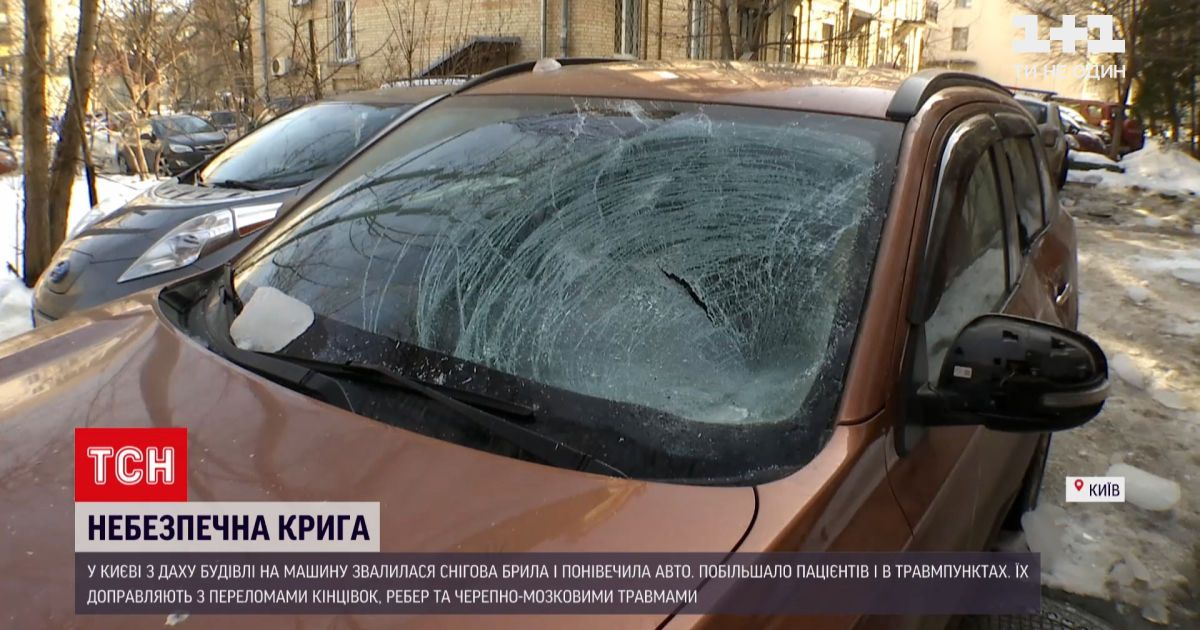 Новини України: у Києві шмат криги впав на машину, розбив скло та понівечив метал