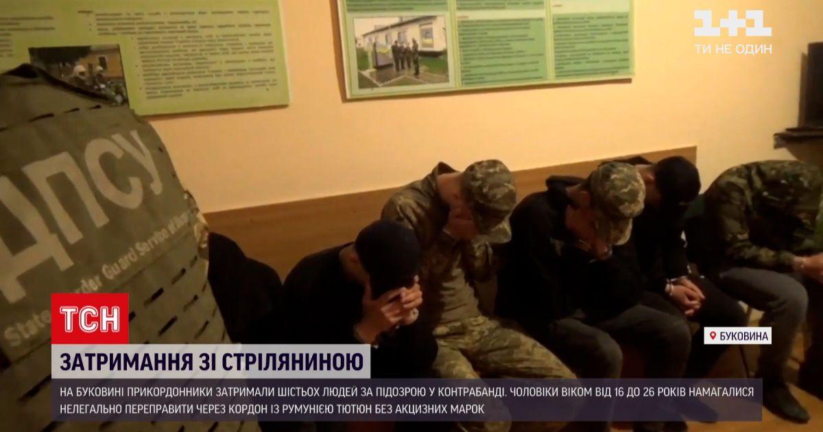 Новости Украины: на Буковине пограничники выстрелами останавливали контрабандистов с сигаретами