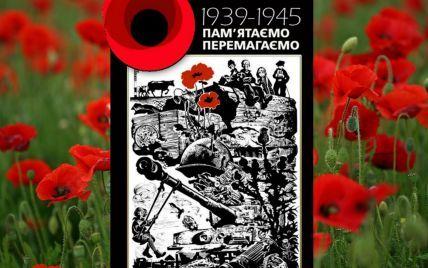 Новый формат Дня Победы и красные маки как символ памяти и примирения