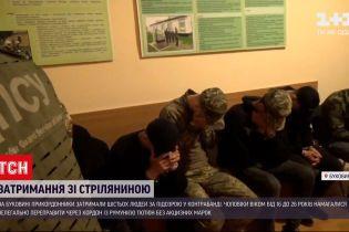 Новини України: на Буковині прикордонники пострілами зупиняли контрабандистів з цигарками