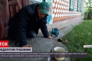 Новини України: у Черкаській області грабіжник заснув на місці злочину