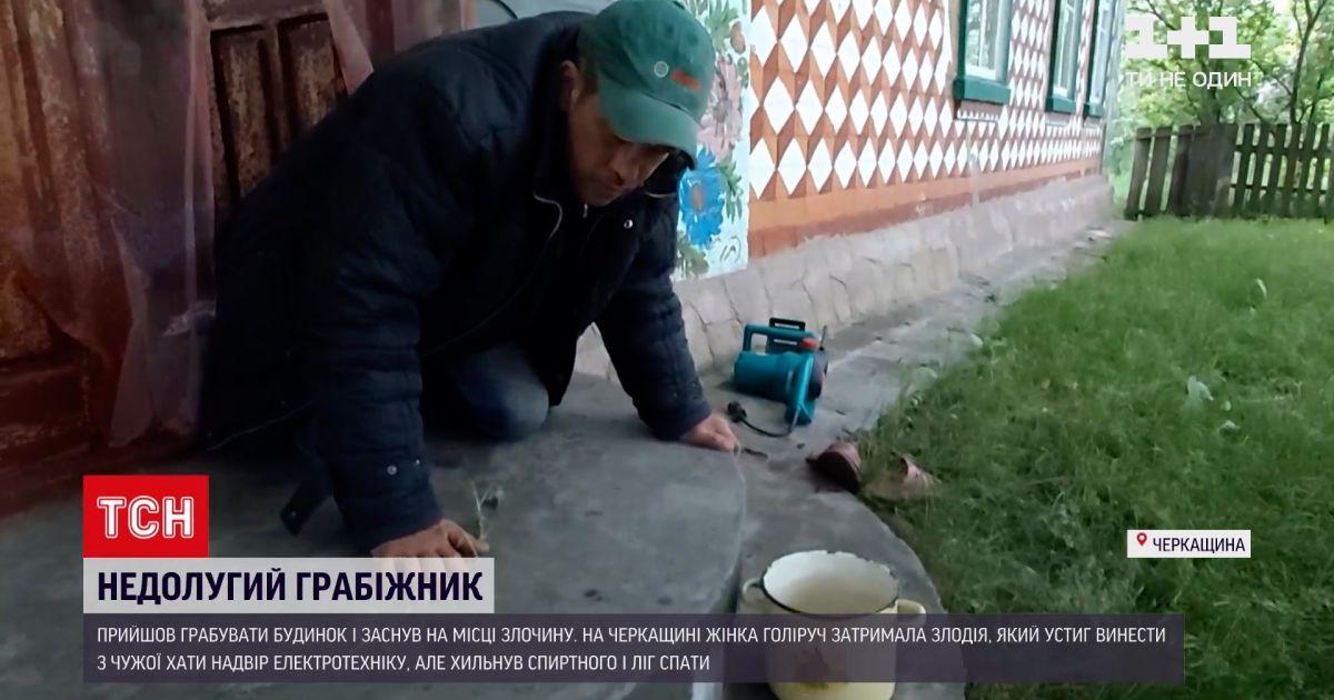 Новости Украины: в Черкасской области грабитель уснул на месте преступления