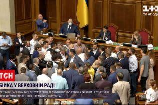 Бійка у Верховній Раді: у сесійній залі через репліку Потураєва почубились депутати