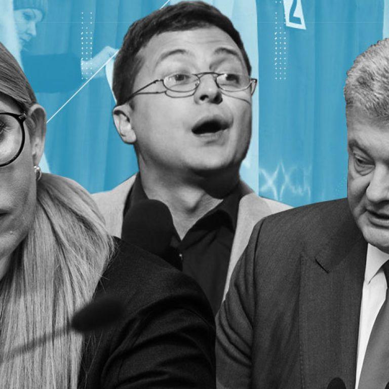 Порошенко обошел Тимошенко, рейтинг Зеленского перевалил за 30% - опрос КМИС