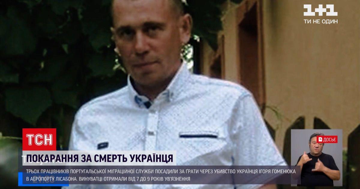 Новини світу: трьох працівників португальської міграційної служби засудили за побиття українця