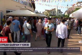 Новости Украины: в Киеве более 4 тысяч мусульман провели праздничную молитву и устроили застолье
