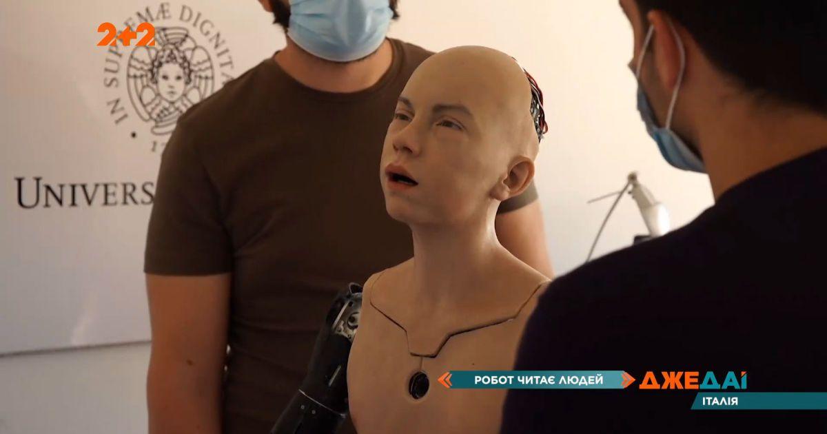 В Італії винайшли робота, що може розпізнавати людські емоції