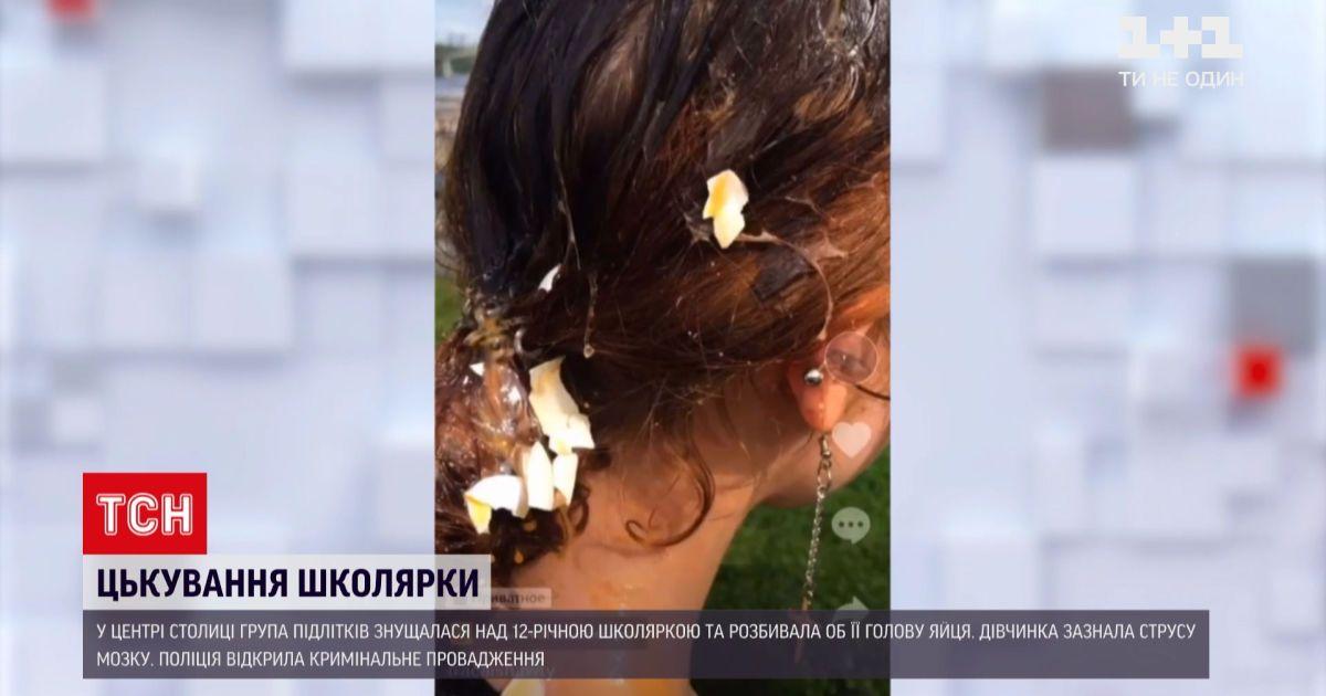 Новости Украины: в Киеве подростки издевались над 12-летней девочкой, разбивая яйца на ее голове