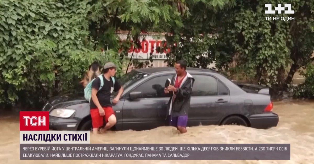 """Через буревій """"Йота"""" в Центральній Америці загинули щонайменше 30 людей"""