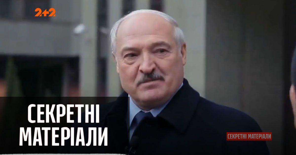 """У президента Білорусі Олександра Лукашенка знайшли четвертого сина – """"Секретні матеріали"""""""