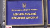 В Одессе на крупной взятке «погорел» областной военком