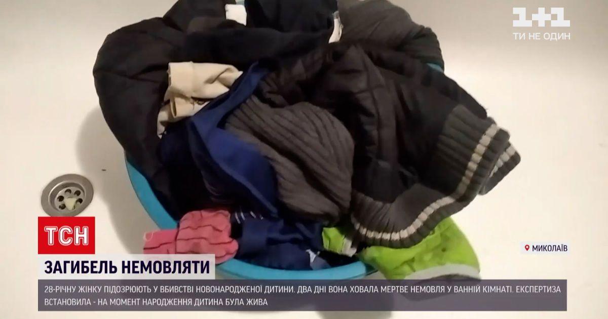 Новини України: у Миколаєві мати два дні ховала мертву дитину у брудній білизні