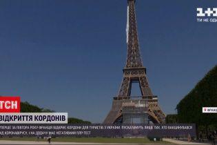 Новости мира: Франция открывает границы для туристов из Украины - какие правила будут действовать