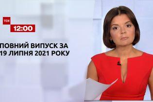 Новини України та світу   Випуск ТСН.12:00 за 19 липня 2021 року (повна версія)