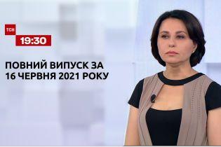 Новини України та світу   Випуск ТСН.19:30 за 16 червня 2021 року (повна версія)