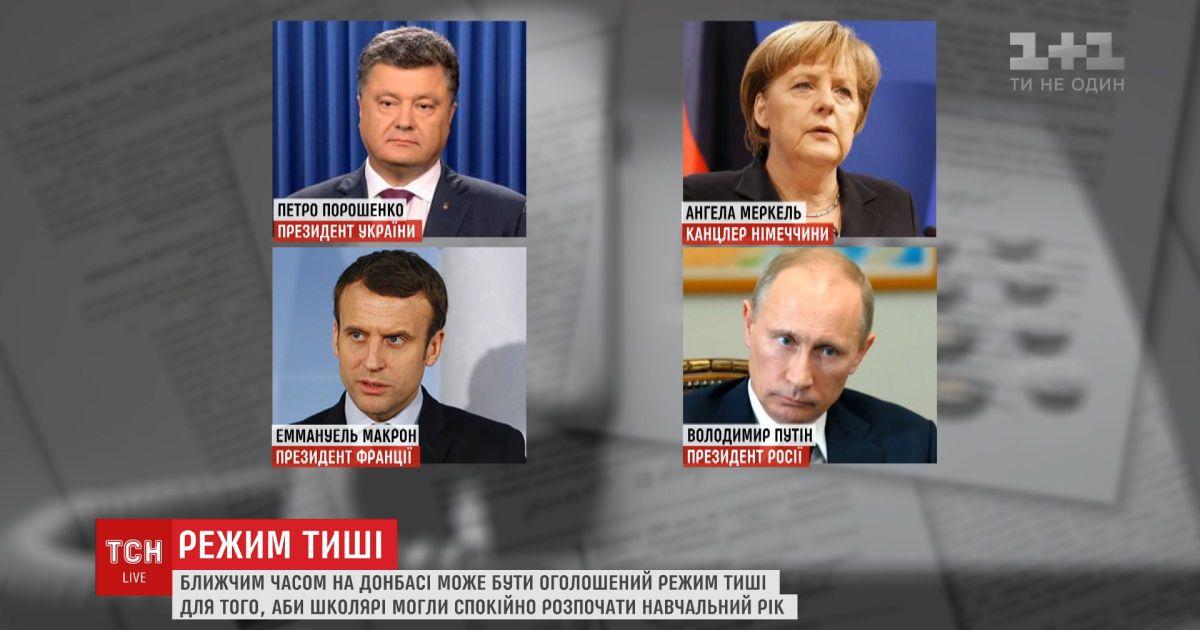 Нормандская четверка договорилась о прекращении огня на Донбассе