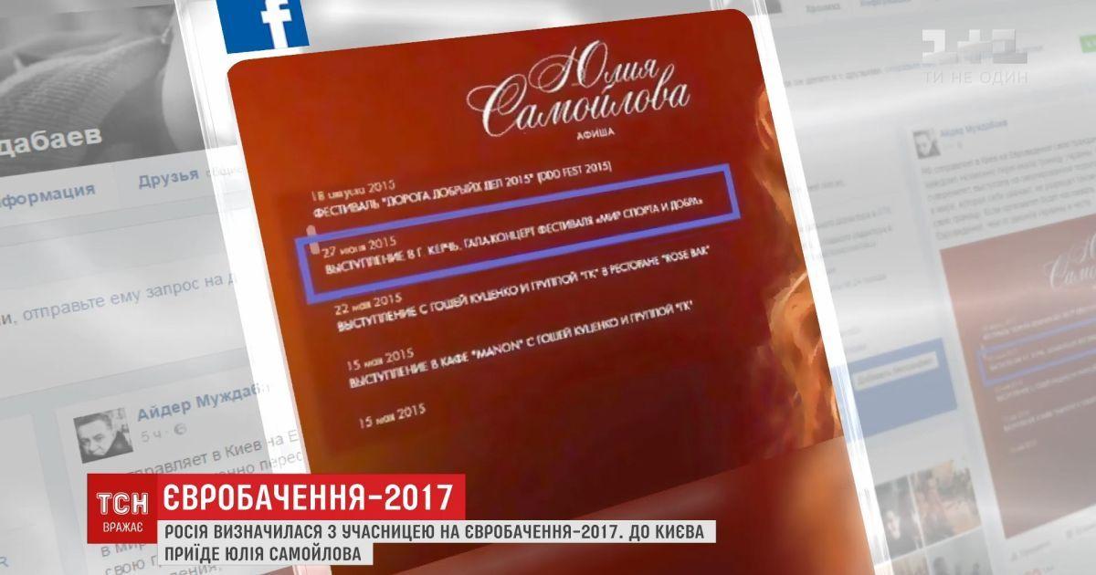 На Євробачення збирається їхати російська співачка, яка гастролювала окупованим Кримом