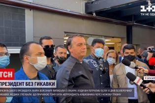 """Новини світу: президент Бразилії """"звільнився"""" від гикавки – його вже виписали із лікарні"""
