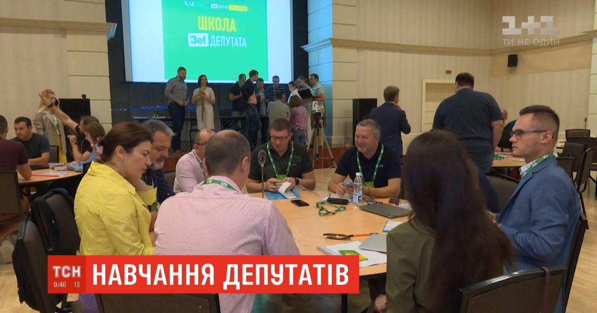 """Депутати від """"Слуги народу"""" поїхали на навчання до Трускавця"""