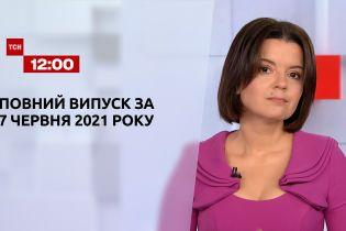 Новини України та світу   Випуск ТСН.12:00 за 7 червня 2021 року (повна версія)