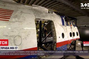 Новости мира: суд в Нидерландах рассматривает дело МН17 – каковы шансы узнать новые факты катастрофы