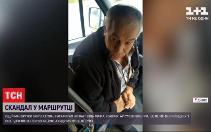 """""""Мала вигляд молодої"""": у Дніпрі відсторонили від роботи водія маршрутки, який відмовився вести жінку з інвалідністю"""