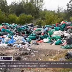 В Сумах обнаружили огромную свалку COVID-отходов