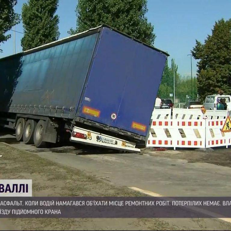 У Києві навантажена фура частково провалилася під асфальт